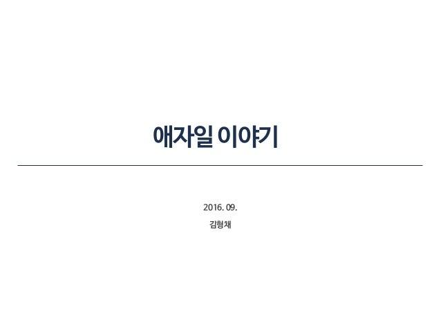 애자일이야기 2016.09. 김형채