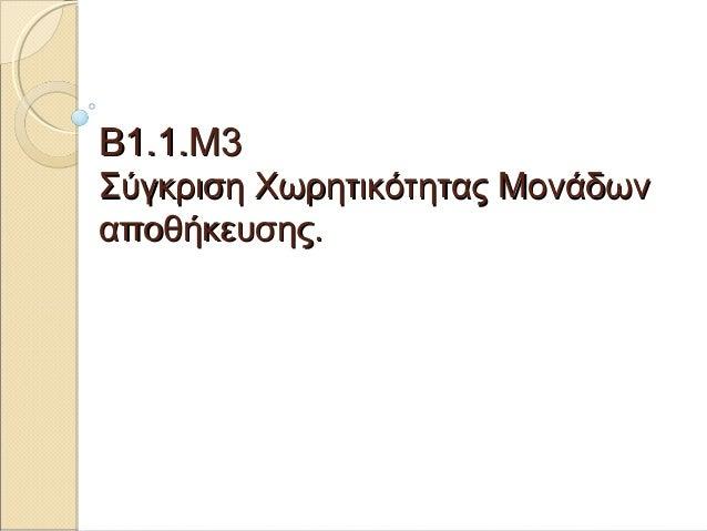 Β1.1.Μ3Β1.1.Μ3 Σύγκριση ΧωρητικότηταςΣύγκριση Χωρητικότητας ΜονάδωνΜονάδων αποθήκευσης.αποθήκευσης.