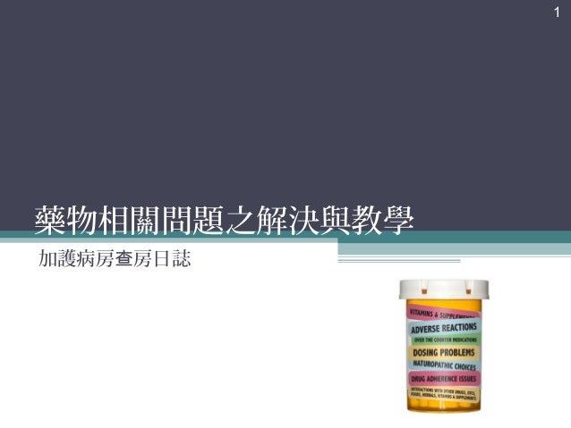 藥物相關問題之解決與教學 加護病房 房日誌查 1