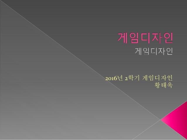 2016년 2학기 게임디자인 황태욱