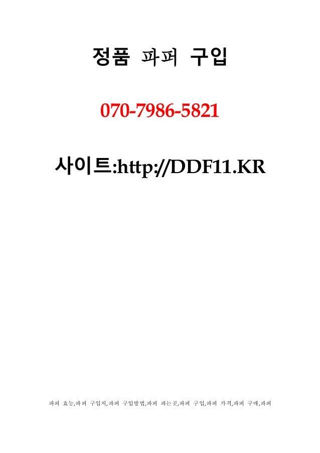정품 파퍼 구입 070-7986-5821 사이트:http://DDF11.KR 파퍼 효능,파퍼 구입처,파퍼 구입방법,파퍼 파는곳,파퍼 구입,파퍼 가격,파퍼 구매,파퍼