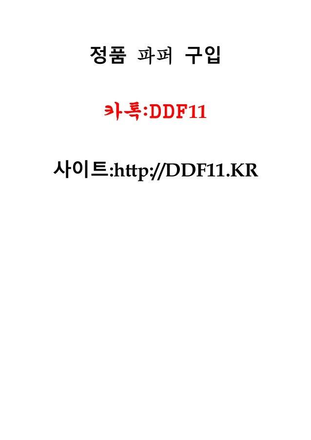 정품 파퍼 구입 카톡:DDF11 사이트:http://DDF11.KR