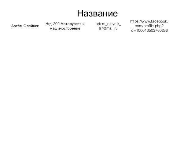 Название Артём Олейник -202,Нгд Металургия и машиностроение artem_oleynik_ 97@mail.ru https://www.facebook. com/profile.ph...