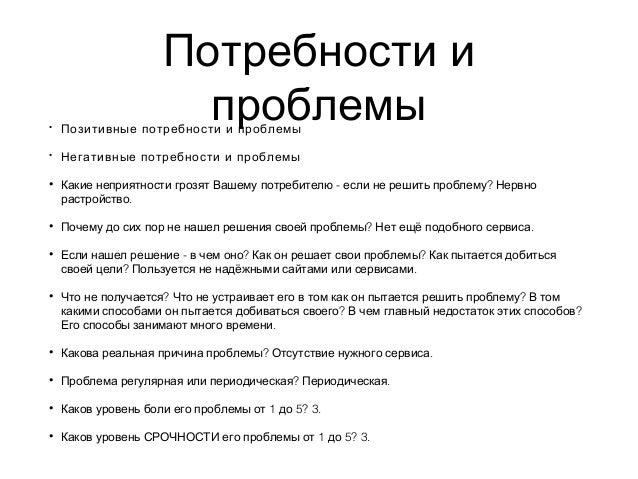 олейник артём+сервисразвлечений+клиенты Slide 3