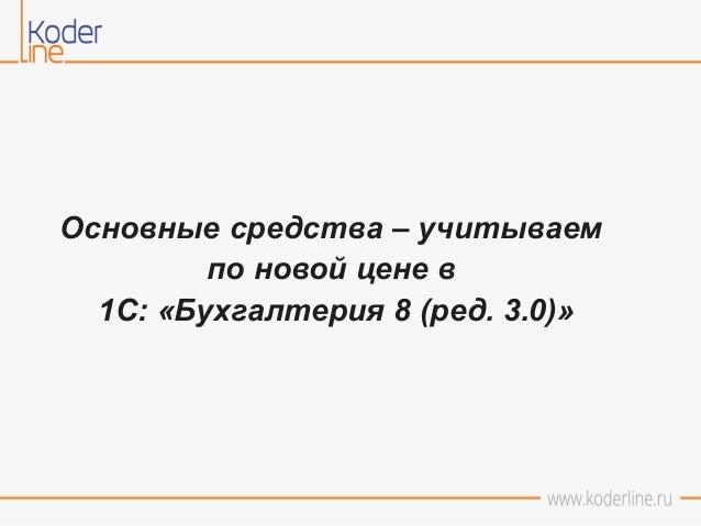 Основные средства – учитываем по новой цене в 1С: «Бухгалтерия 8 (ред. 3.0)»