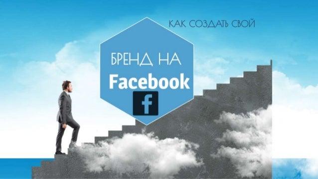 Как создать бренд на Facebook