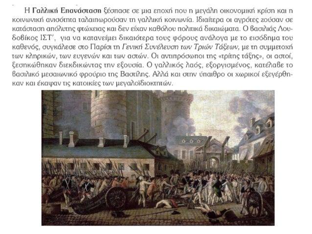 Στ΄ τάξη - Ιστορία - Α3. Αμερικανική και Γαλλική Επανάσταση