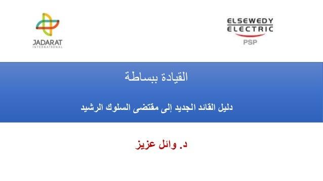 ببساطة القيادة الرشيد السلوك مقتضى إلى الجديد القائد دليل د.عزيز وائل