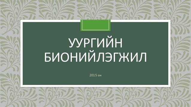 УУРГИЙН БИОНИЙЛЭГЖИЛ 2015 он