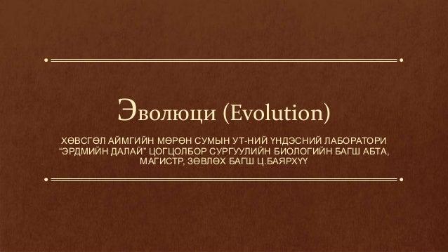 """Эволюци (Evolution) ХӨВСГӨЛ АЙМГИЙН МӨРӨН СУМЫН УТ-НИЙ ҮНДЭСНИЙ ЛАБОРАТОРИ """"ЭРДМИЙН ДАЛАЙ"""" ЦОГЦОЛБОР СУРГУУЛИЙН БИОЛОГИЙН ..."""