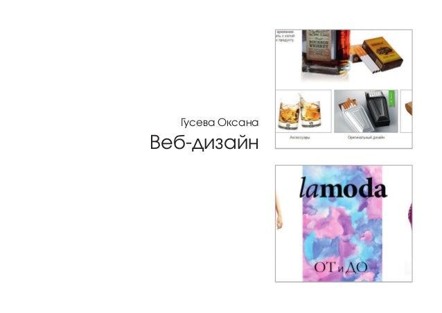 Гусева Оксана Веб-дизайн