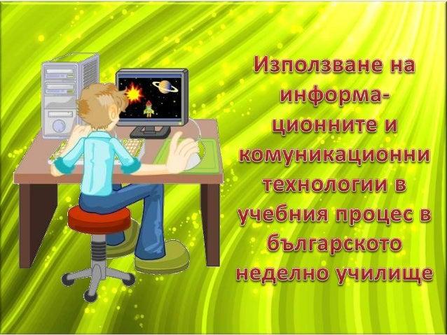 Информационен подход на преподаване Схеми, чертежи, снимки, аудио-визуални средства (комикси, филмчета) за онагледяване на...