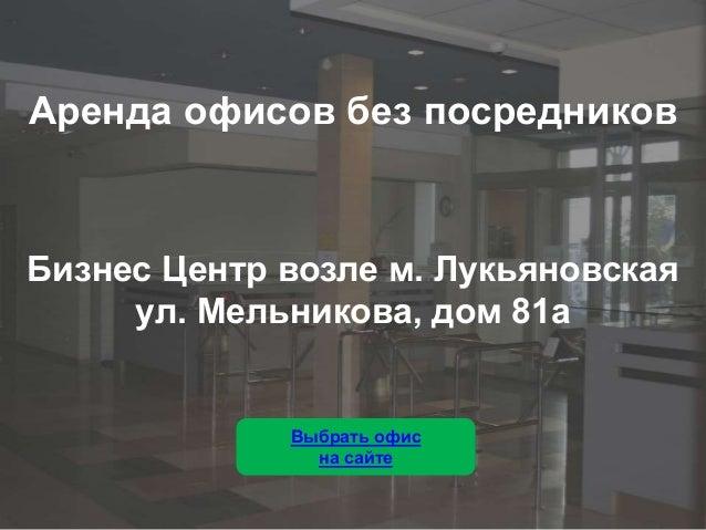 Аренда офиса нивки Москва коммерческая недвижимость калужская область город маклоярославец