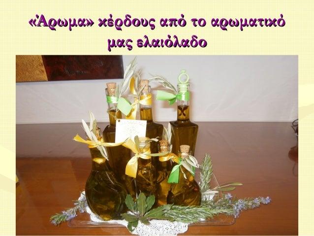 «Άρωμα» κέρδους από το αρωματικό«Άρωμα» κέρδους από το αρωματικό μας ελαιόλαδομας ελαιόλαδο