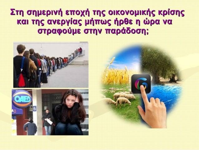 Στη σημερινή εποχή της οικονομικής κρίσηςΣτη σημερινή εποχή της οικονομικής κρίσης και της ανεργίας μήπως ήρθε η ώρα νακαι...