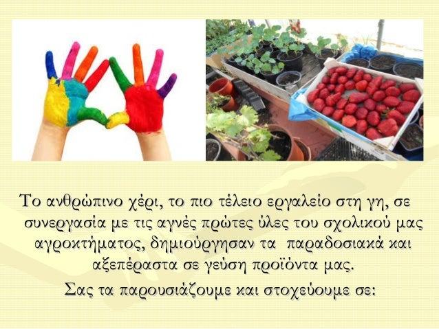 Το ανθρώπινο χέρι, το πιο τέλειο εργαλείο στη γη, σεΤο ανθρώπινο χέρι, το πιο τέλειο εργαλείο στη γη, σε συνεργασία με τις...