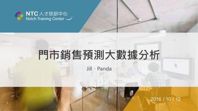 1 門市銷售預測大數據分析 Jill、Panda 2016 / 10 / 12
