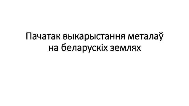 Пачатак выкарыстання металаў на беларускіх землях