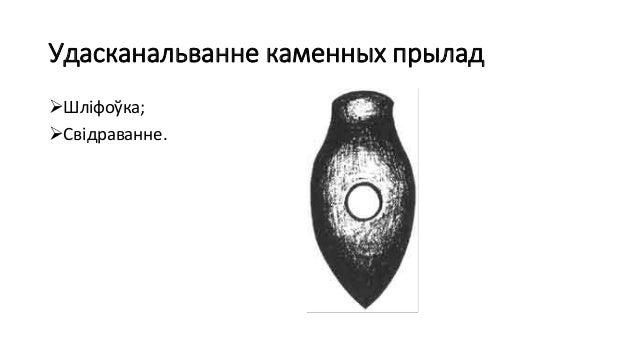 Удасканальванне каменных прылад Шліфоўка; Свідраванне.