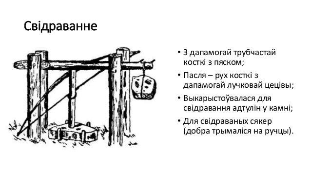 Свідраванне • З дапамогай трубчастай косткі з пяском; • Пасля – рух косткі з дапамогай лучковай цецівы; • Выкарыстоўвалася...