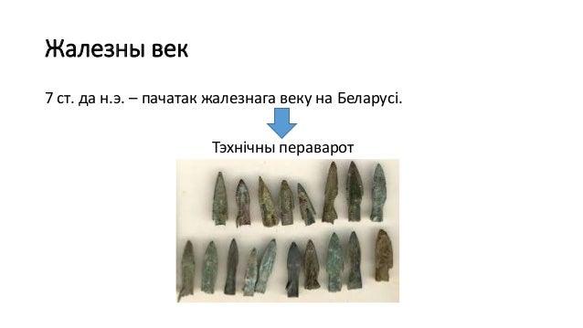 Жалезны век 7 ст. да н.э. – пачатак жалезнага веку на Беларусі. Тэхнічны пераварот
