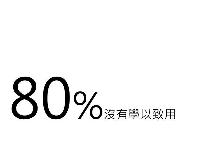 80%沒有學以致用