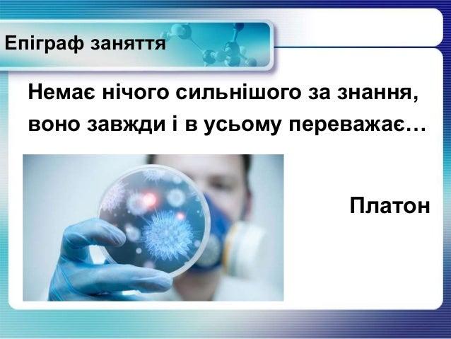 Презентацию на тему нуклеїнові кислоти