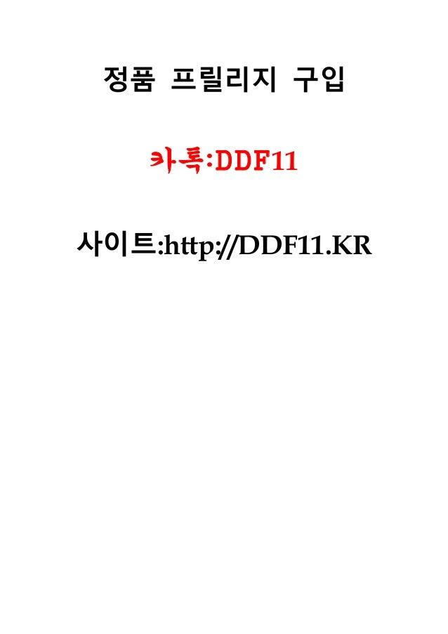 정품 프릴리지 구입 카톡:DDF11 사이트:http://DDF11.KR