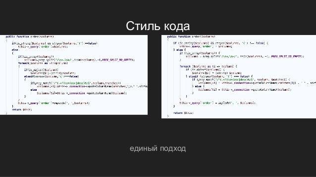 Стиль кода единый подход