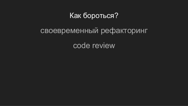 Как бороться? своевременный рефакторинг code review