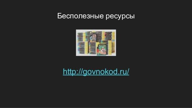 Бесполезные ресурсы http://govnokod.ru/