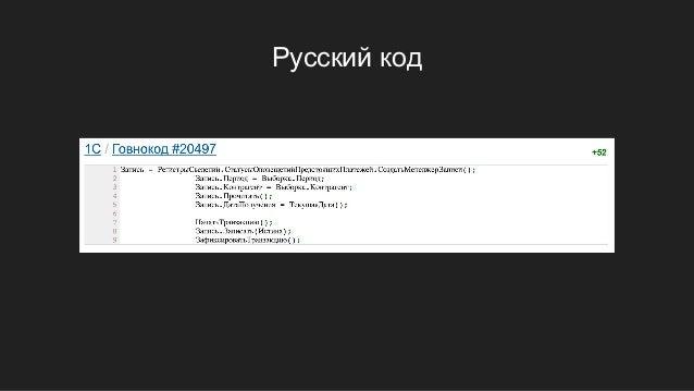Русский код