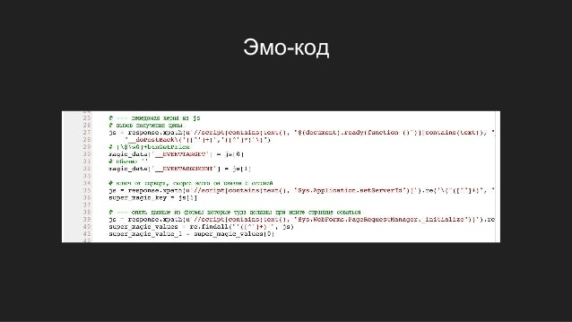 Эмо-код
