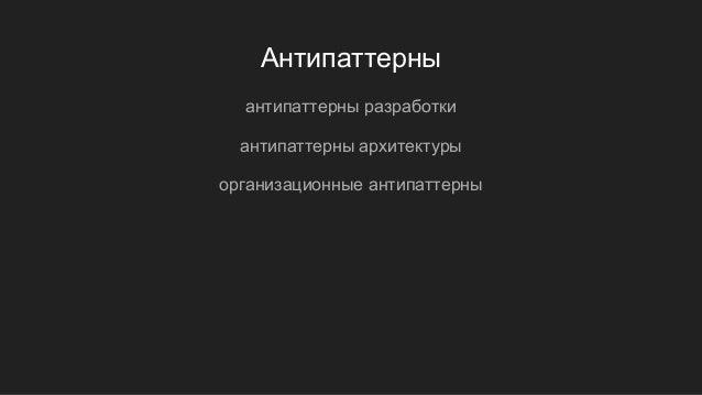 Антипаттерны антипаттерны разработки антипаттерны архитектуры организационные антипаттерны