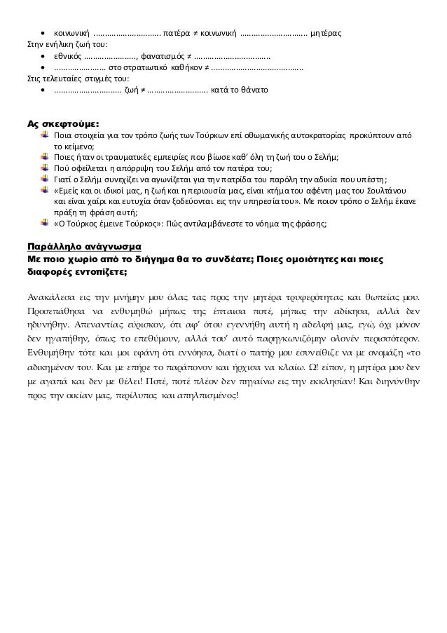 γεωργίου βιζυηνού, Μοσκώβ σελήμ Slide 2