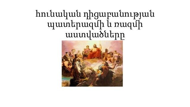 հունական դիցաբանության պատերազմի և ռազմի աստվածները