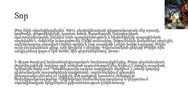Տոր Թոր (հին սկանդինավերեն՝ Þórr), սկանդինավյան դիցաբանության մեջ որոտի, կայծակի, փոթորիկների, կաղնու ծառի, հզորության, մա...
