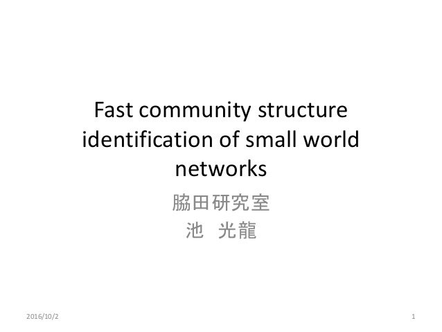Fast community structure identification of small world networks 脇田研究室 池 光龍 12016/10/2