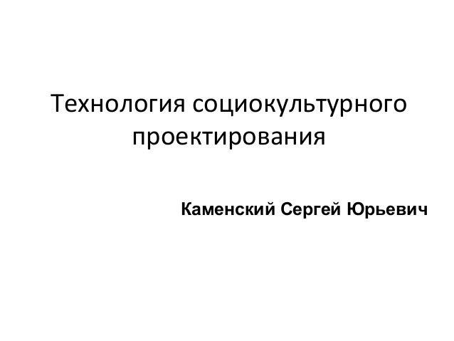 Технология социокультурного проектирования Каменский Сергей Юрьевич