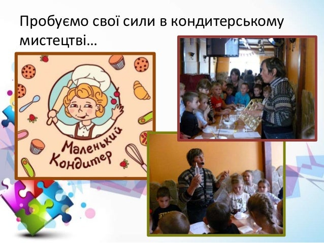 """Захоплююча екскурсія """"Духмяна скоринка"""" [2-А клас]"""