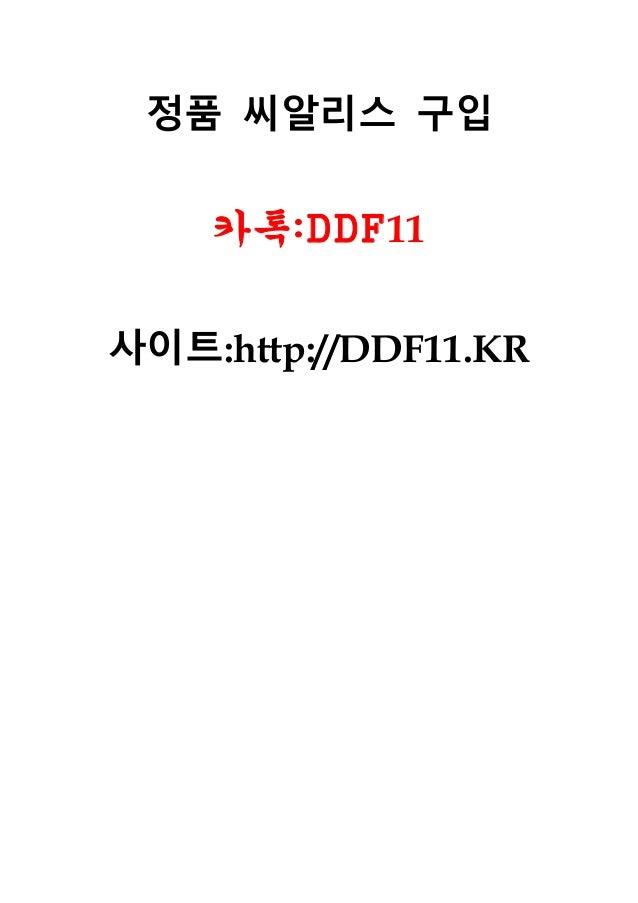 정품 씨알리스 구입 카톡:DDF11 사이트:http://DDF11.KR