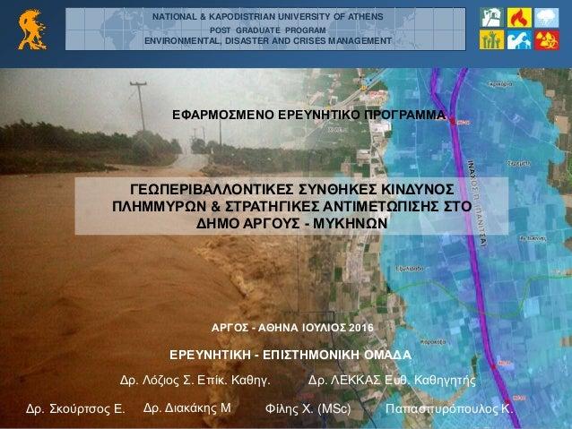 NATIONAL & KAPODISTRIAN UNIVERSITY OF ATHENS POST GRADUATE PROGRAM ENVIRONMENTAL, DISASTER AND CRISES MANAGEMENT ΓΕΩΠΕΡΙΒΑ...