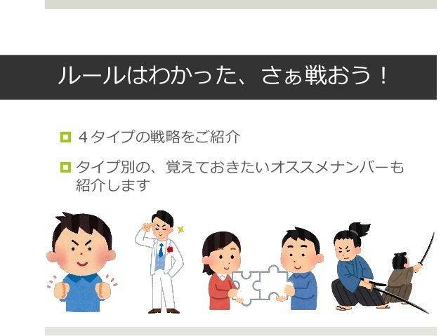 素数大富豪徹底攻略! 〜戦略分析編〜 Slide 2