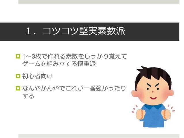 素数大富豪徹底攻略! 〜戦略分析編〜 Slide 3