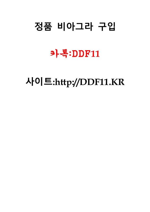 정품 비아그라 구입 카톡:DDF11 사이트:http://DDF11.KR