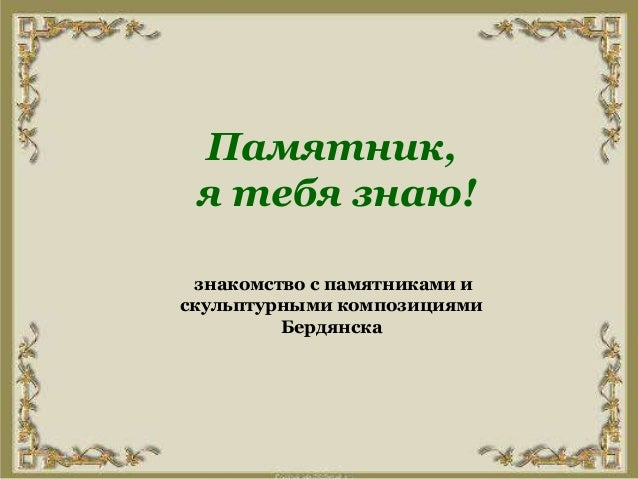 Памятник, я тебя знаю! знакомство с памятниками и скульптурными композициями Бердянска