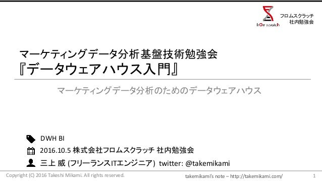 takemikami's note– http://takemikami.com/ 三上 威 (フリーランスITエンジニア)twitter:@takemikami マーケティングデータ分析基盤技術勉強会 『データウェアハウス入門』 マー...
