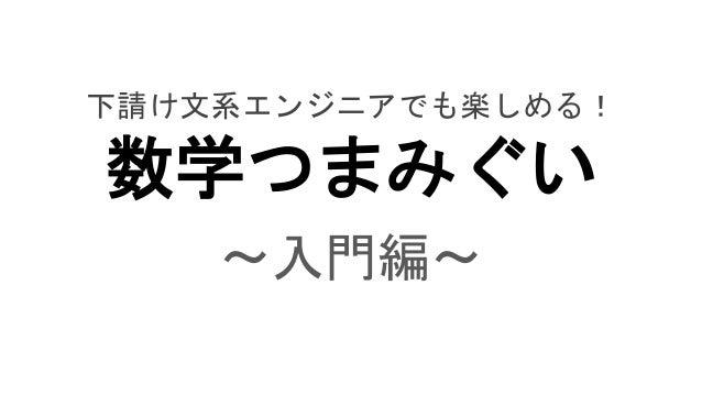 下請け文系エンジニアでも楽しめる! 数学つまみぐい 〜入門編〜
