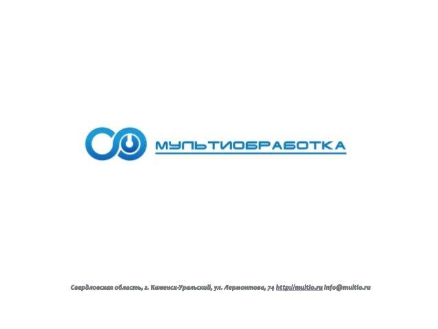 ООО «НПФ Мультиобработка» специализируется на разработке и производстве различной радиоэлектронной аппаратуры и оборудован...