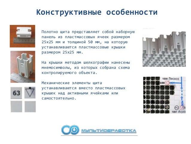 Москва, Проспект Мира, 222, стр. 4 +7 499 685 18 27 office@rtels.ru www.rtels.ru Конструктивные особенности Вся система уп...